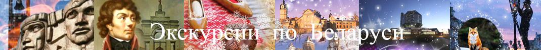 Экскурсии по Беларуси 2019