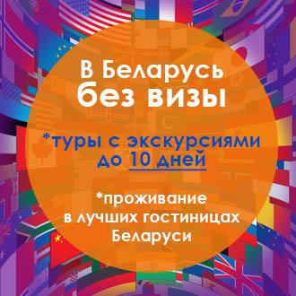В Беларусь без визы до 10 дней Туры в Беларусь 2018