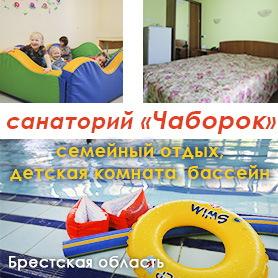 Санаторий Чаборок, семейный отдых, детская комната, бассейн Санатории Беларуси отдых в Беларуси 2019