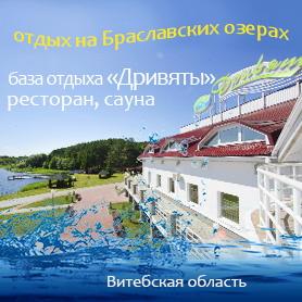 База отдыха Дривяты базы отдыха Беларуси отдых на Браславских озерах