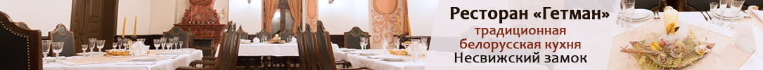 Ресторан Гетман Несвижский дворец Радзивиллов экскурсии по Беларуси 2019