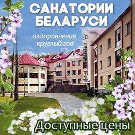 Санатории Беларуси, оздоровление круглый год, доступные цены весна 2020