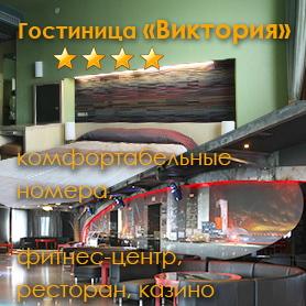 Гостиница Виктория - Минск 2018