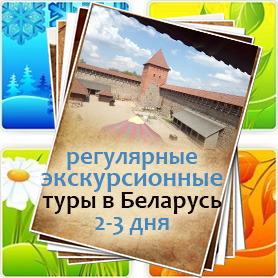 Регулярные экскурсионные туры в Беларусь, 2-3 дня 2018