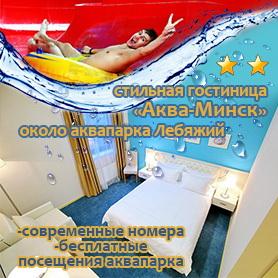 Гостиница Аква-Минск Гостиницы Минска Гостиницы Беларуси аквапарк 2017