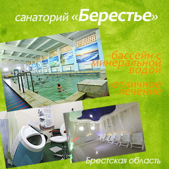 Санаторий Берестье, бассейн с минеральной водой, отличное лечение 2017