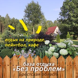 Catalog База отдыха Без проблем, отдых на природе, пейнтбол базы отдыха Беларуси отдых в Беларуси лето 2017
