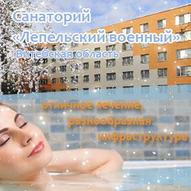 Санаторий Лепельский военный санатории Беларуси зима 2018