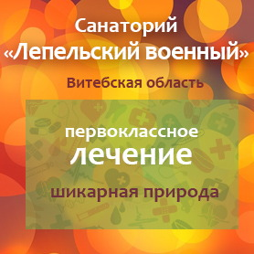 Санаторий Лепельский военный лечение в  Беларуси первоклассное лечение 2017