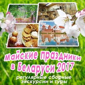 Section Майские праздники в Беларуси 2017, регулярные сборные экскурсии и туры