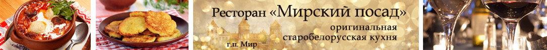 Ресторан Мирский пасад  Мирский замок Несвижский дворец Радзивиллов экскурсии по Беларуси