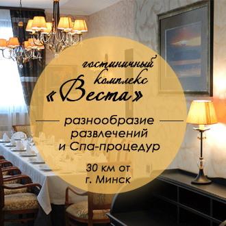 гостиничный комплекс Веста, разнообразие развлечений и Спа-процедур гостиницы Беларуси