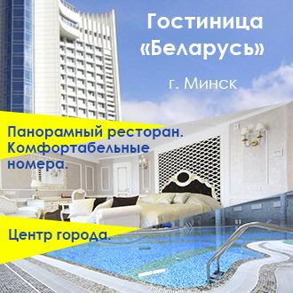 Гостиница Беларусь - Минск, центр города, панорамный ресторан, комфортабельные номера 2018