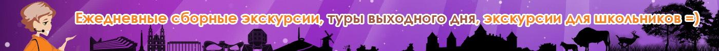 Main Экскурсии по Беларуси Ежедневные сборные экскурсии, туры выходного дня, экскурсии для школьников 2017
