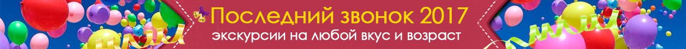 Main Последний звонок 2017 Беларусь экскурсии на последний звонок май 2017
