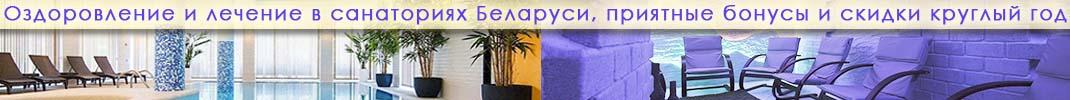 Оздоровление и лечение в санаториях Беларуси, приятные бонусы и скидки круглый год