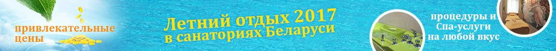 Main Летний отдых в санаториях Беларуси 2017