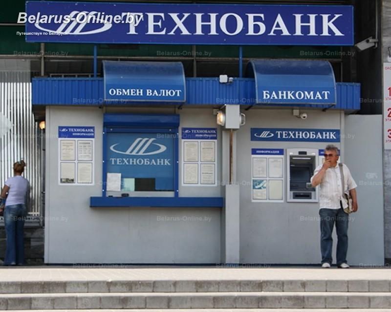 Обменный пункт бобруйск
