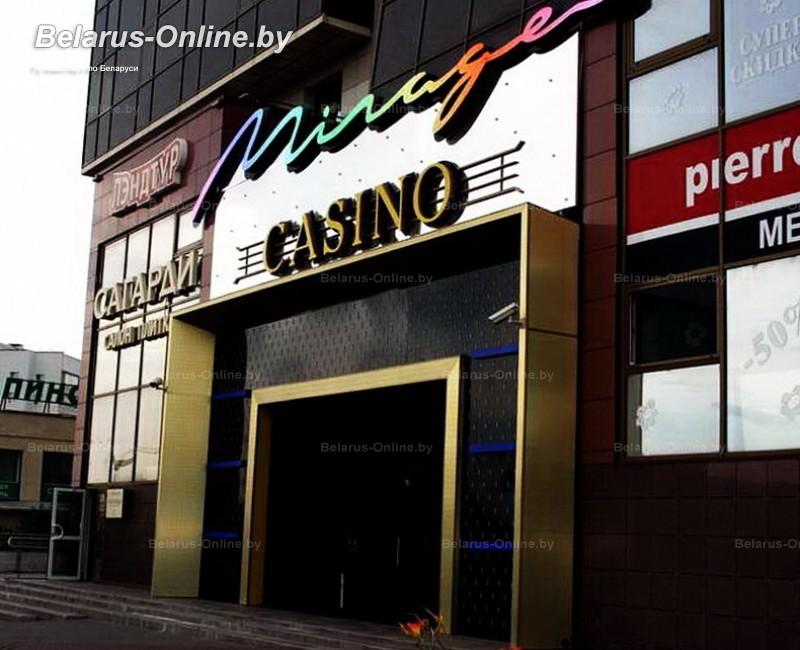 казино мираж минск закрыто